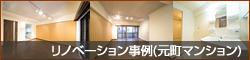リノベーション事例元町マンション