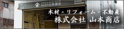 材木商 株式会社 山本商店