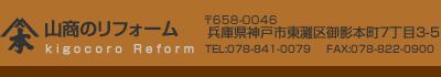 山商のリフォーム 〒658-0046 神戸市東灘区御影本町7丁目3-5 TEL:078-841-0079 FAX:078-822-0900